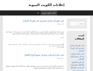 kuwaitad.net screenshot