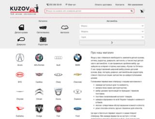 kuzov.kiev.ua screenshot