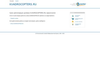 kvadrocopters.ru screenshot