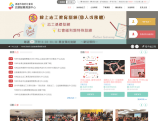 kvc.org.tw screenshot