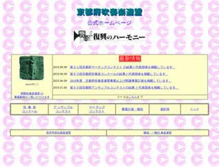 kyoto-suiren.jp screenshot