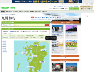 kyushu.travel.rakuten.co.jp screenshot