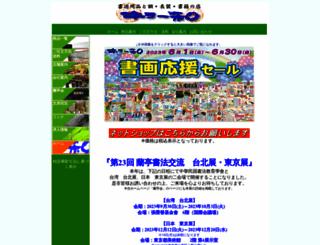 kywa.jp screenshot