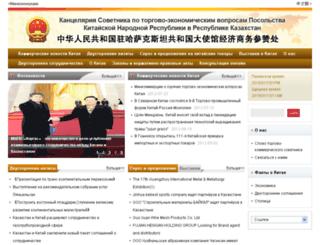 kz2.mofcom.gov.cn screenshot