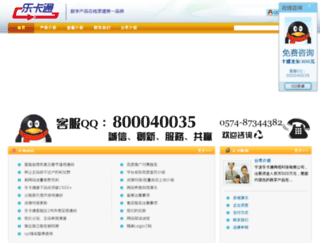 l-k-t.cn screenshot