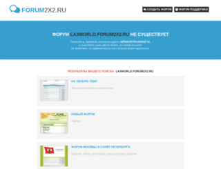 la3world.forum2x2.ru screenshot