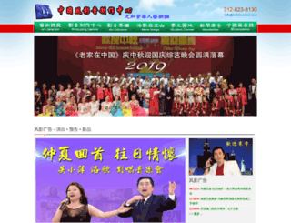 lachinawind.com screenshot