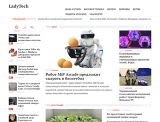 ladytech.ru screenshot