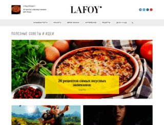 lafoy.ru screenshot