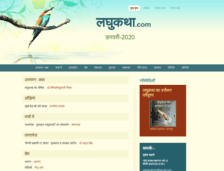 laghukatha.com screenshot