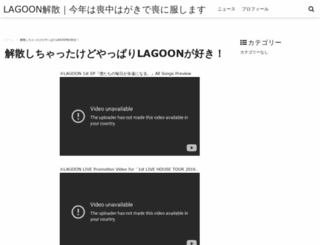 lagoon-web.com screenshot