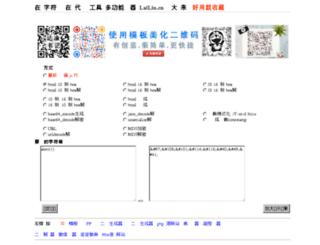 lailin.cn screenshot