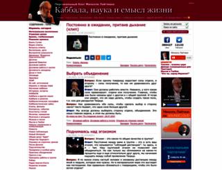 laitman.ru screenshot