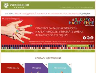 laki.yves-rocher.ru screenshot