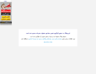 lalikue.blogfa.com screenshot