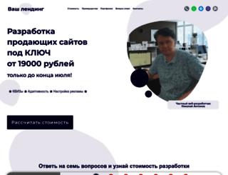 landingcentr.ru screenshot