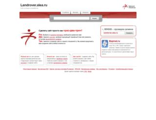 landrover.alea.ru screenshot