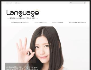 language-s.jp screenshot