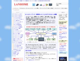 lanhome.co.jp screenshot