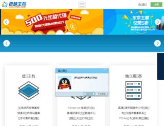 laoxuehost.net screenshot