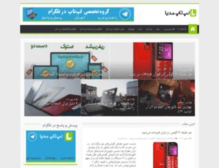 laptopmedia.ir screenshot
