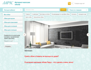 larus-oboi.kz screenshot