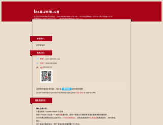 lasu.com.cn screenshot
