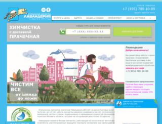 lavanderya.ru screenshot