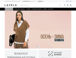 lavela.ru screenshot