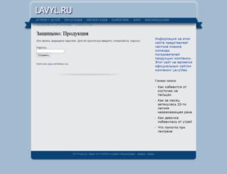 lavyl.ru screenshot