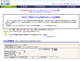 law.e-gov.go.jp screenshot
