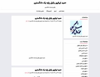 lawyer.blogfa.com screenshot