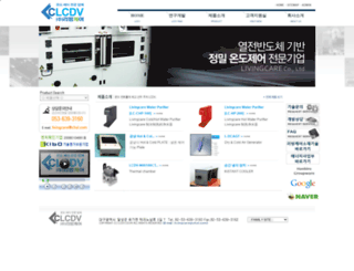lcdv.co.kr screenshot