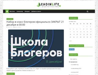 leadinlife.info screenshot