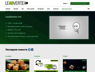leadvertex.info screenshot