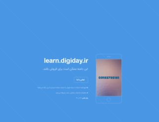 learn.digiday.ir screenshot