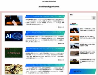 learnfrenchguide.com screenshot