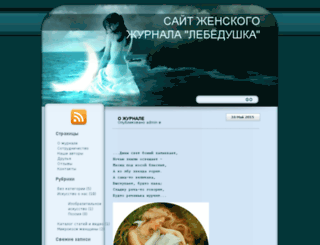 lebjodushka.ru screenshot