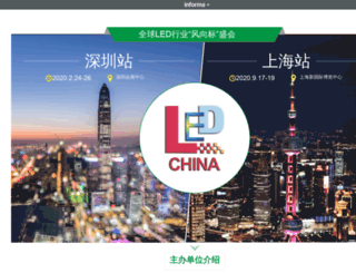 ledchina-sh.com screenshot