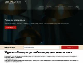 leds-magazine.ru screenshot