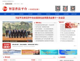 legalinfo.gov.cn screenshot