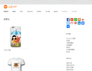 leprint.com.tw screenshot