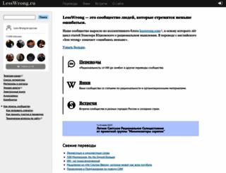 lesswrong.ru screenshot