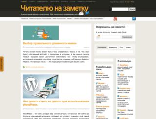 lettore.ru screenshot