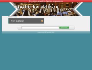 letuchij-korablik.ru screenshot