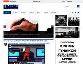 leuko.gr screenshot