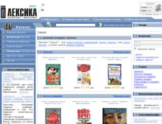 lexika-online.com.ua screenshot