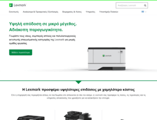 lexmark.gr screenshot