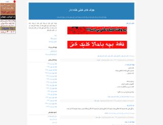 li2.blogfa.com screenshot