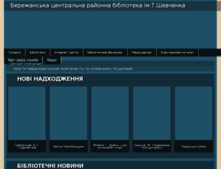 lib.ber.te.ua screenshot